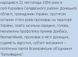 Глава профсоюза шахтеров о сепаратизме: Народ Донбасса будет сопротивляться - Цензор.НЕТ 619